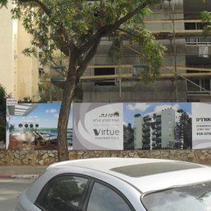גדר-מדברת-לאתר בנייה